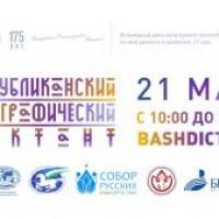 Сотрудники Балтачевской центральной библиотеки приняли участие в Республиканском этнографическом диктанте