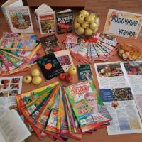 Центральная районная библиотека оформила книжную выставку – дегустацию «Яблочные чтения»