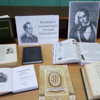 Нижнесикиязовская сельская библиотека приняла участие в V Всероссийской акции «Читаем Евгения Боратынского»