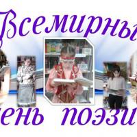 День поэзии в Кумьязинской модельной библиотеке