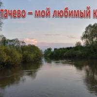 """Балтачево – мой любимый край!"""