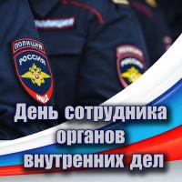 Чайнворд ко Дню полиции