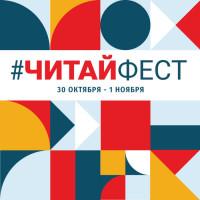 30 октября стартует Всероссийская акция #ЧитайФест