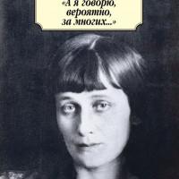 Центральная районная библиотека отмечает день рождения Анны Ахматовой
