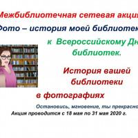 Сетевая акция «Фото-история моей библиотеки»