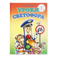 Балтачевская районная модельная Детская библиотека отмечает 5 августа – Международный день светофора