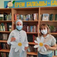 Балтачевская центральная библиотека провела акцию-поздравление «Ромашка- символ счастья», где каждый участник получил символическую ромашку, сделанную своими руками и добрые пожелания семейного счастья.
