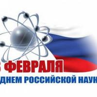 Новоямурзинская сельская библиотека отметила День российской науки