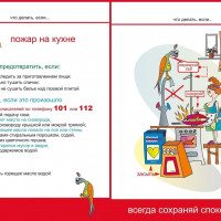 Безопасное лето – 2020, Детская модельная библиотка
