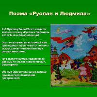 200 лет поэме «Руслан и Людмила». Тошкуровская сельская библиотека