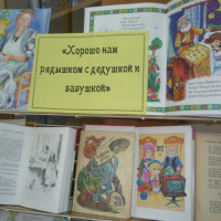 Асавская модельная библиотека отмечает День бабушек и дедушек