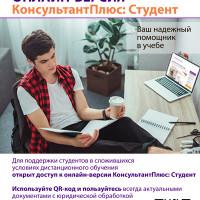 КонсультантПлюс предлагает бесплатные услуги читателям библиотек