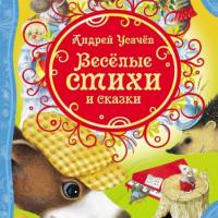 Детская модельная библиотека отмечает День рождения Андрея Алексеевича Усачева