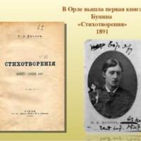Детская модельная библиотека отмечает день рождения Ивана Алексеевича Бунина