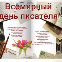 Детская модельная библиотека отмечает день писателя