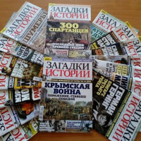 """Уважаемые читатели,Новоямурзинская сельская библиотека предлагает и рекомендует к прочтению имеющиеся в библиотеке журналы """"Загадки истории"""""""