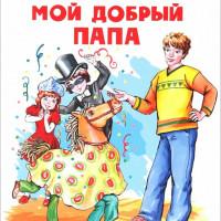 Тошкуровская сельская библиотека отмечает День отца