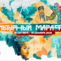 Культурный марафон – 2020
