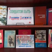 Новоямурзинская сельская библиотека оформила открытый просмотр ко Дню защитника Отечества