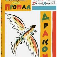 Балтачевская районная модельная детская библиотека празднует день рождение советской детской писательницы и драматурга  НИНЫ ГЕРНЕТ