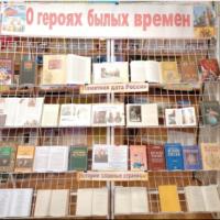 Книжная выставка ко Дню народного единства в центральной библиотеке