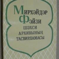 Центральная районная библиотека отмечает день рождения Мирхайдара Мустафовича Файзуллина