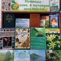 Для своих читателей Новоямурзинская сельская библиотеке оформила книжную выставку «Природа-дом, в котором мы живём».