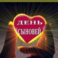 Верхнеянактаевская сельская библиотека отмечает День сыновей