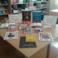 В Балтачевской центральной библиотеке организован просмотр книг о ПетреI