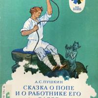 Пушкинские чтения в Верхнекансияровской сельской библиотеке