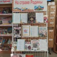 Детская модельная библиотека приглашает ознакомиться с книжной выставкой ко Дню Отечества