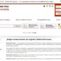 Балтачевская центральная библиотека знакомит с онлайн-ресурсом БиблиоРоссика