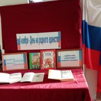 Старотимкинская сельская библиотека отметила День народного единства