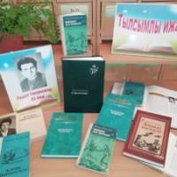 Балтачевская центральная библиотека отмечает день рождения Рашита Низамова