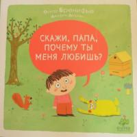 Тучубаевская сельская библиотека отмечает День отца
