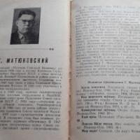 Верхнеянактаевская сельская библиотека отмечает 95-летие Геннадия Ивановича Матюковского