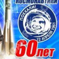 Новоямурзинская сельская библиотека организовала книжную выставку «Дорога в космос»