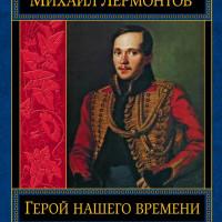 Балтачевская центральная библиотека отмечает день рождения Михаи́л Ю́рьевич Ле́рмонтов (1814-1841гг.) — русского поэта, прозаика, драматурга, художника