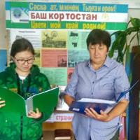 В Верхнекансияровской сельской библиотеке провели час полезной информации «Урок этикета» .