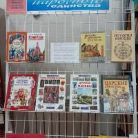 Сейтяковская сельская библиотека отмечает День народного единства
