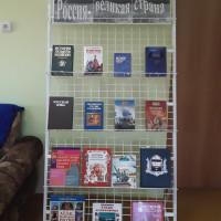Староянбаевская модельная библиотека отмечает День России