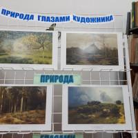 В Сейтяковской сельской библиотеке выставка репродукций картин