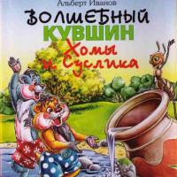 Детская модельная библиотека отмечает день рождения Альберта Иванова