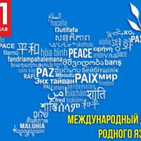 Верхнеянактаевская сельская библиотека отмечает День родного языка