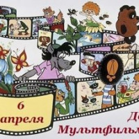 Детская модельная библиотека отмечает ВСЕМИРНЫЙ ДЕНЬ МУЛЬТФИЛЬМОВ.