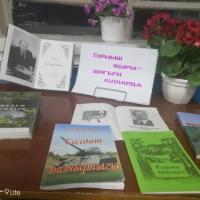 Тучубаевская сельская библиотека организовала книжную выставку «Тормыш җыры – шигъри юлларда»