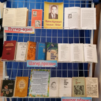 Балтачевская центральная библиотека отмечает 100-летие Ибрагима Абдуллина