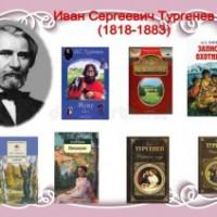 Детская модельная библиотека отмечает день рождения Ивана Сергеевича Тургенева