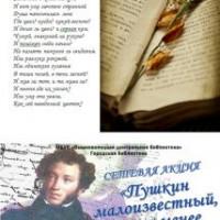 Кумьязинская модельная библиотека, Малоизвестный Пушкин