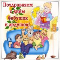 Детская модельная библиотека отмечает день бабушек и дедушек